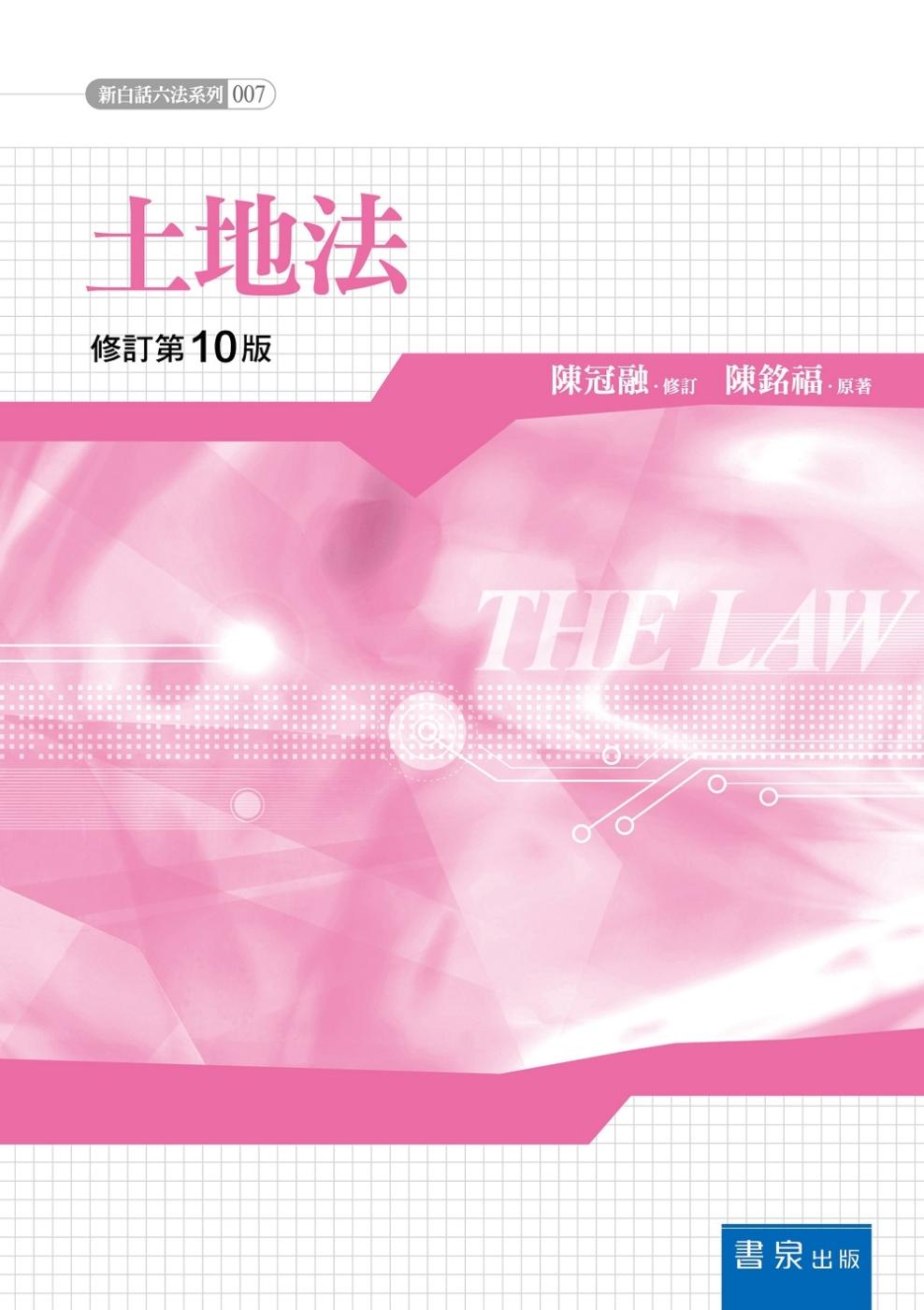 土地法(10版)