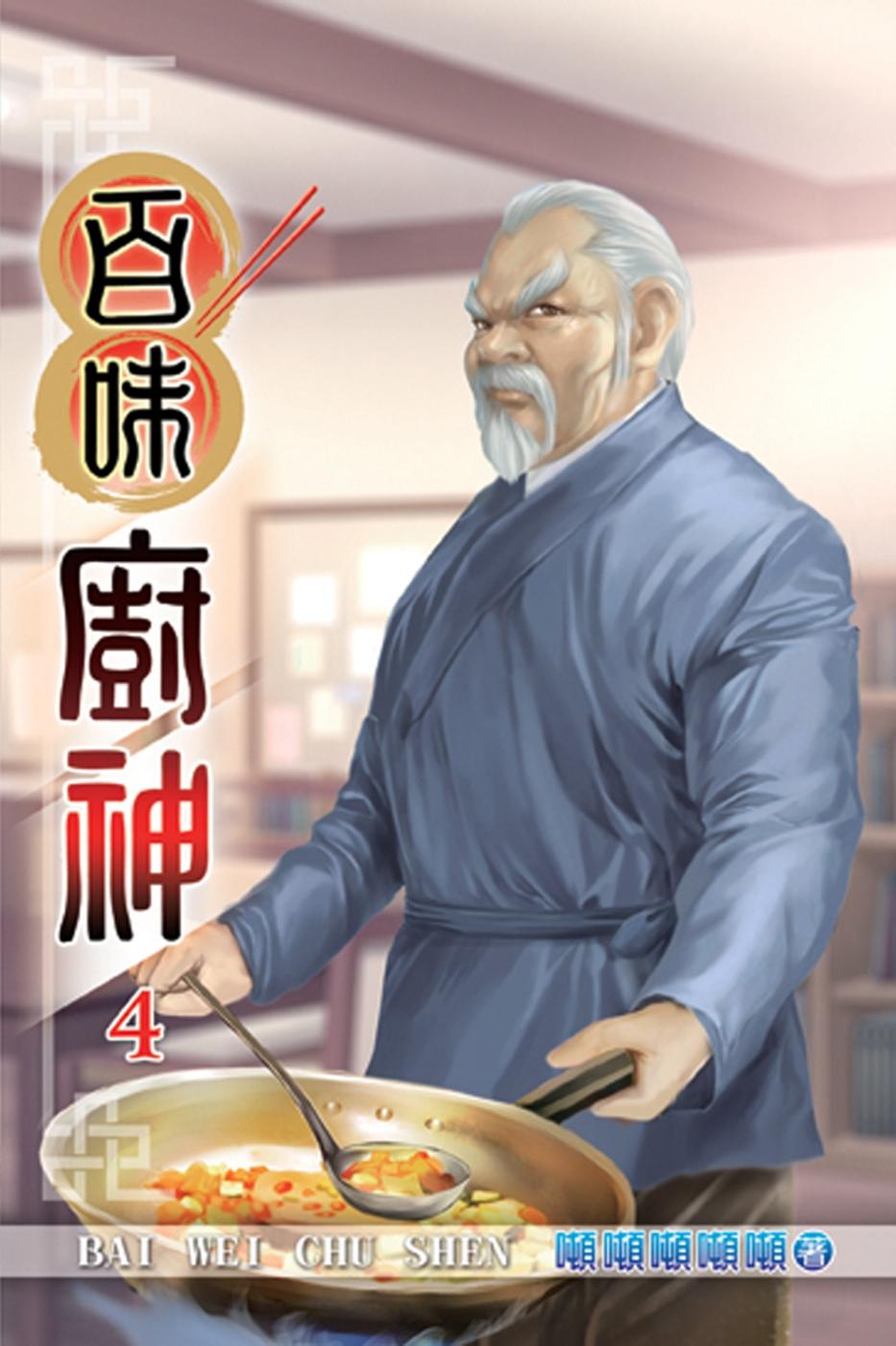 百味廚神04