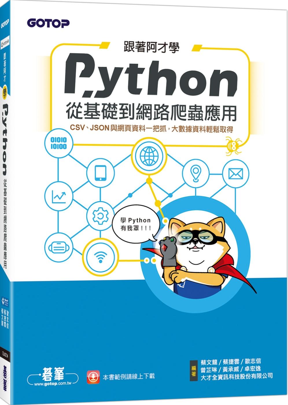 跟著阿才學Python:從基礎到網路爬蟲應用