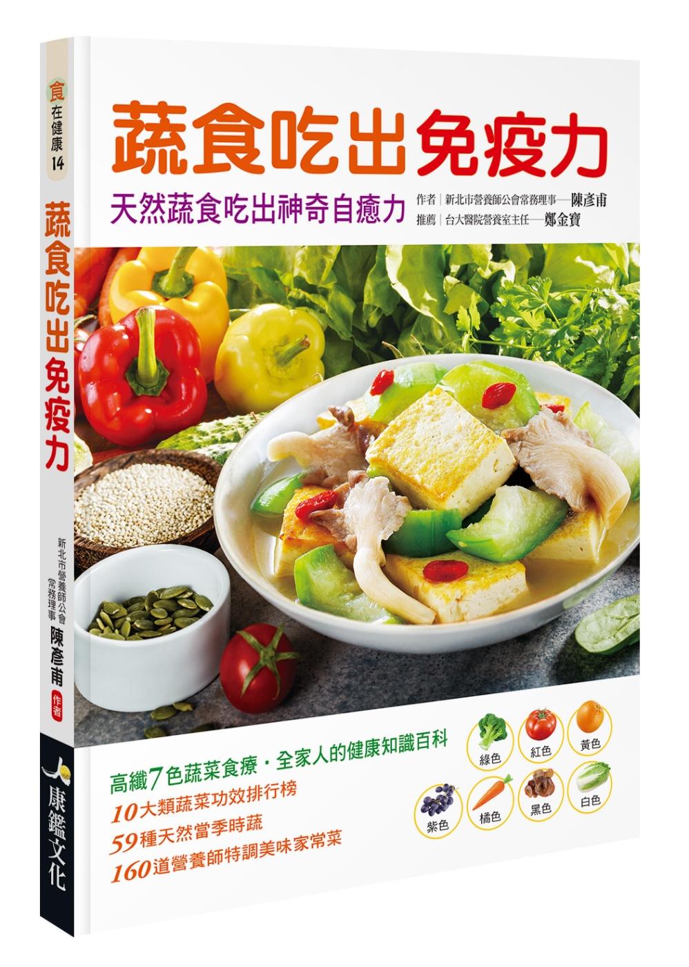 蔬食吃出免疫力