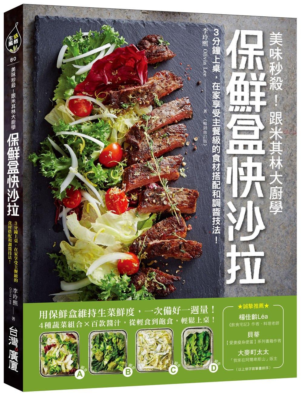 跟米其林大廚學保鮮盒快沙拉(暢銷修訂版):美味秒殺!3分鐘上桌,在家享受主餐級的食材搭配和調醬技法!