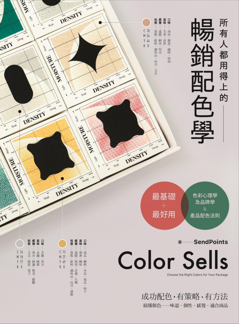 所有人都用得上的暢銷配色學:最實用的色彩心理學,搞懂色彩味道、個性和適用產品, 成功配色有方法