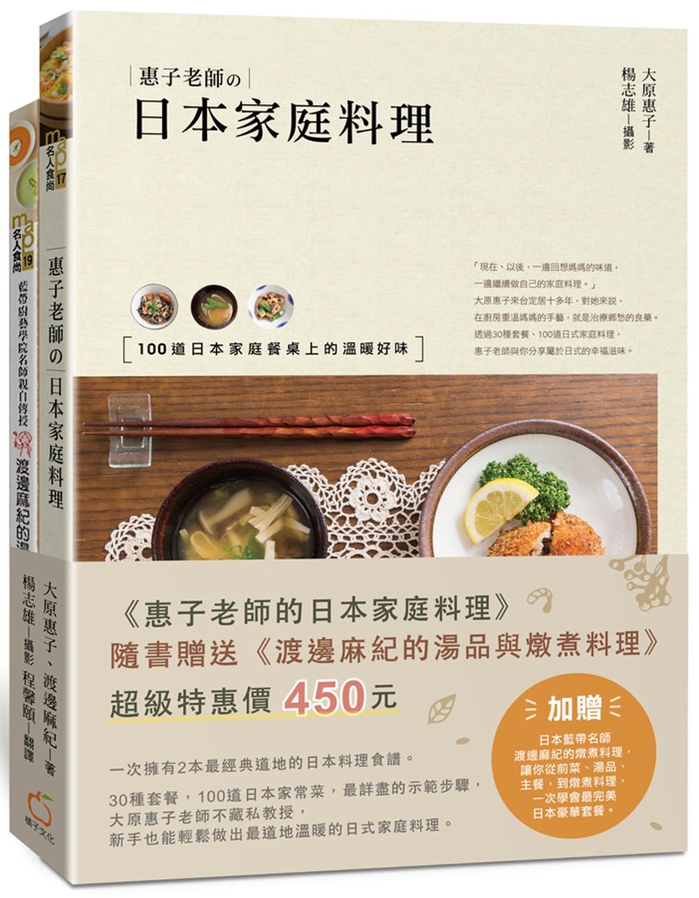 惠子老師的日本家庭料理(附贈:《渡邊麻紀的湯品與燉煮料理》)