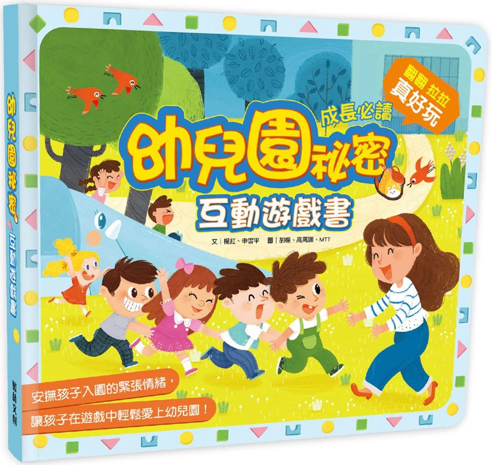 幼兒園祕密互動遊戲書