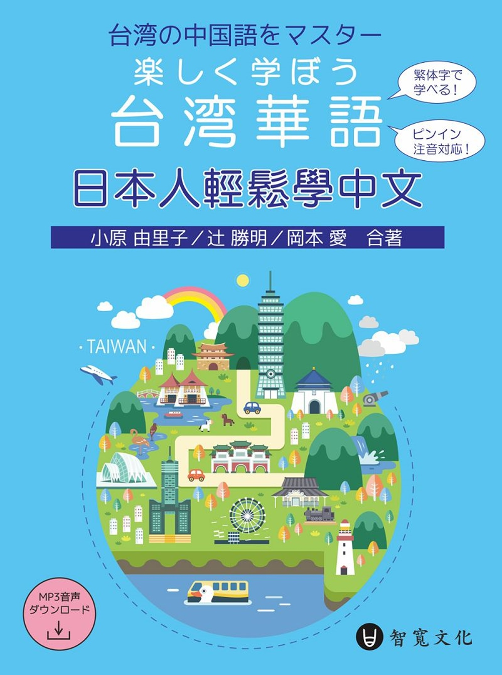 日本人輕鬆學中文(附MP3光碟+掃描QR Code音檔)