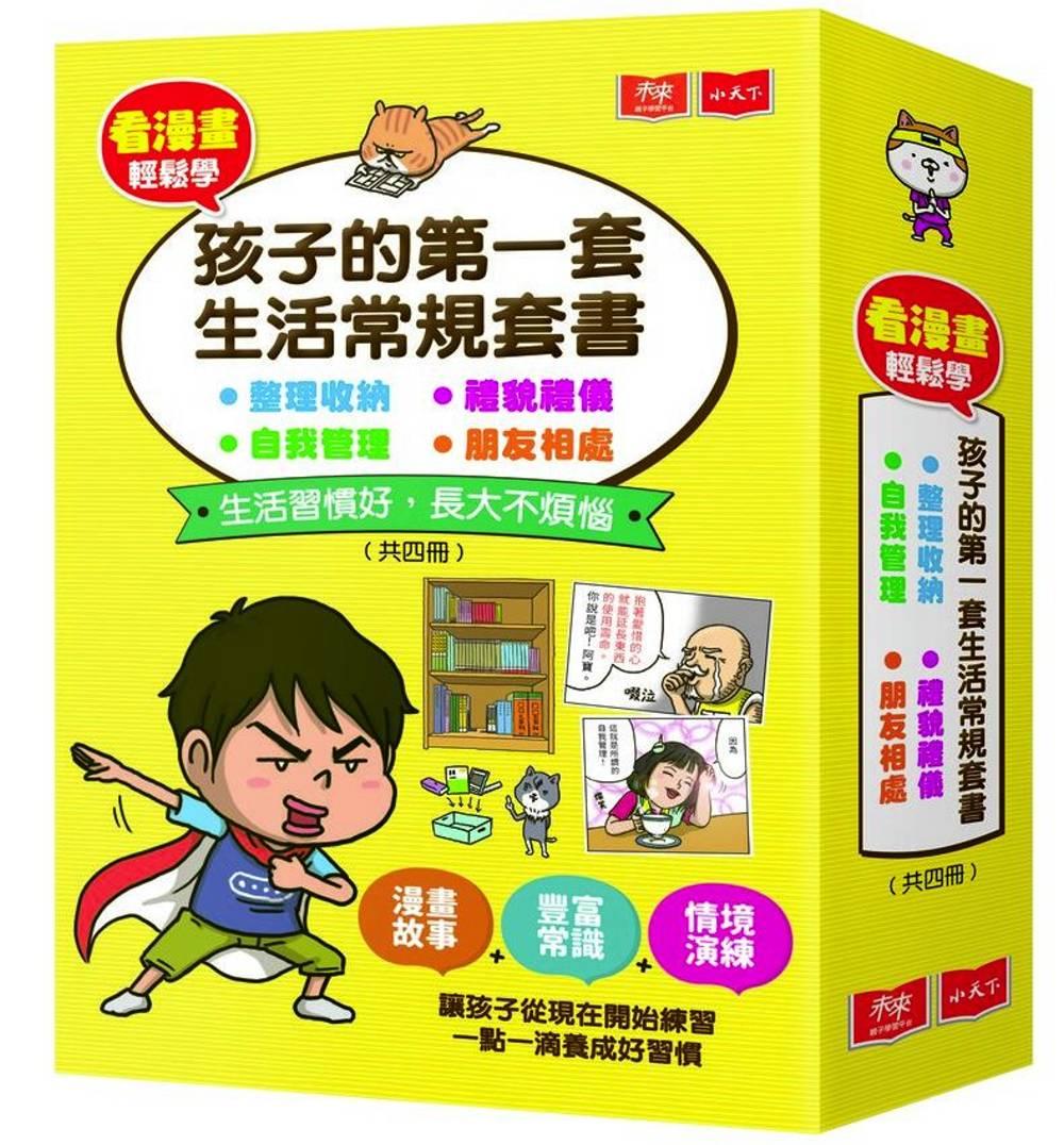 看漫畫輕鬆學:孩子的第一套生活常規套書(共四冊)