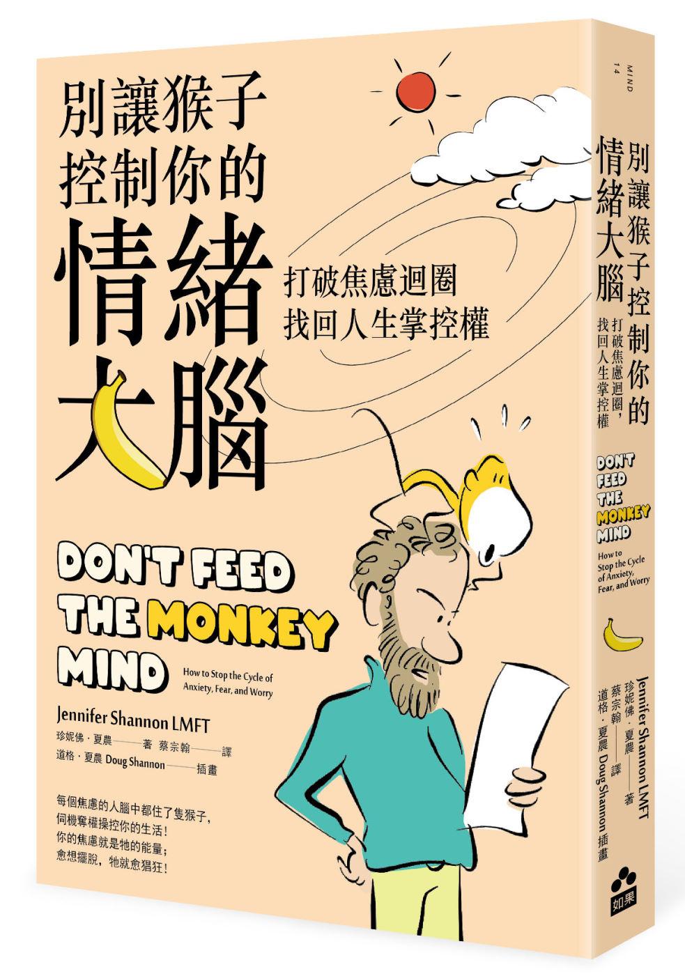 別讓猴子控制你的情緒大腦:打破焦慮迴圈,找回人生掌控權