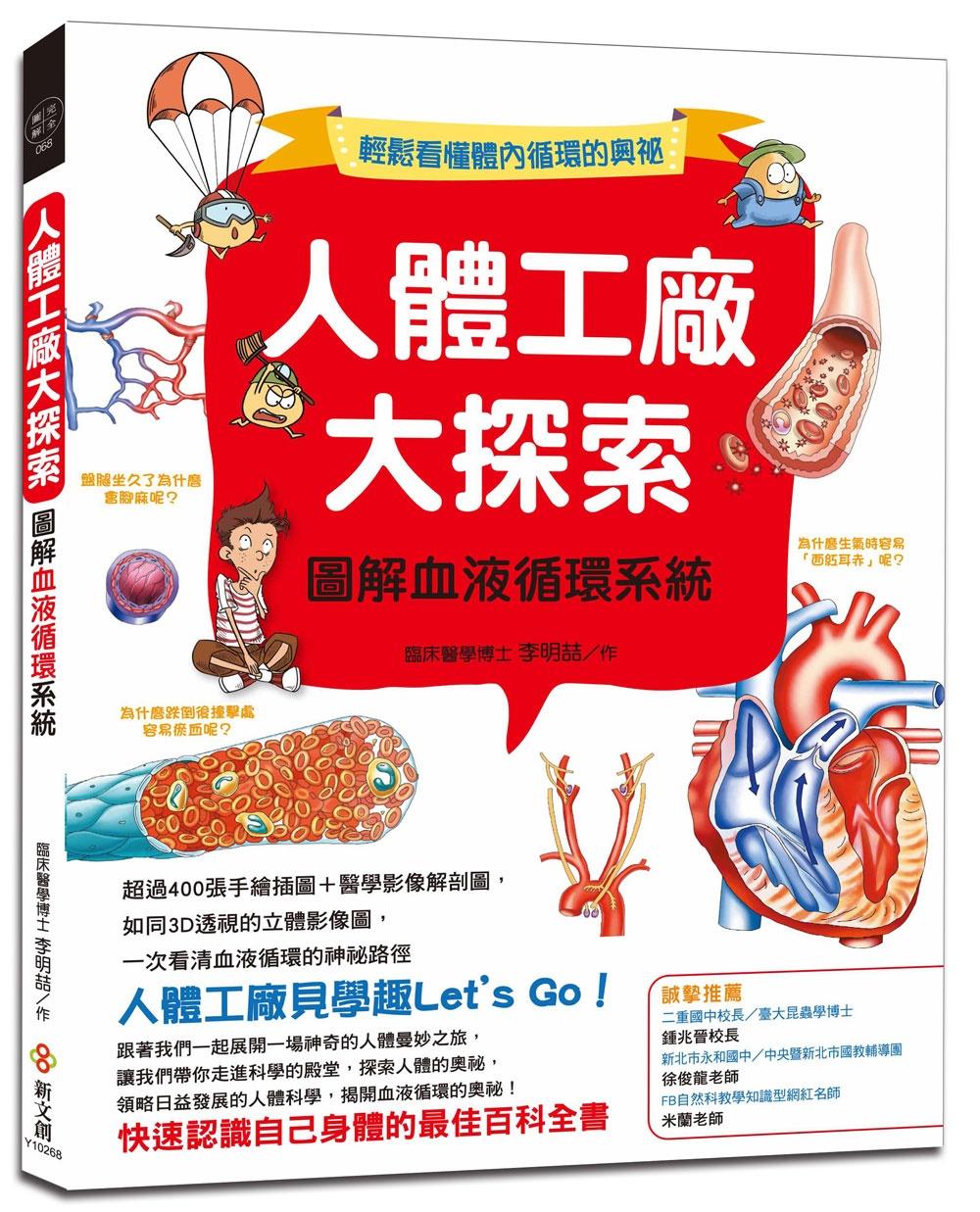 人體工廠大探索:圖解血液循環系統:超過400張手繪插圖+醫學影像解剖圖,如同3D透視的立體影像圖,一次看清血液循環的神祕路徑
