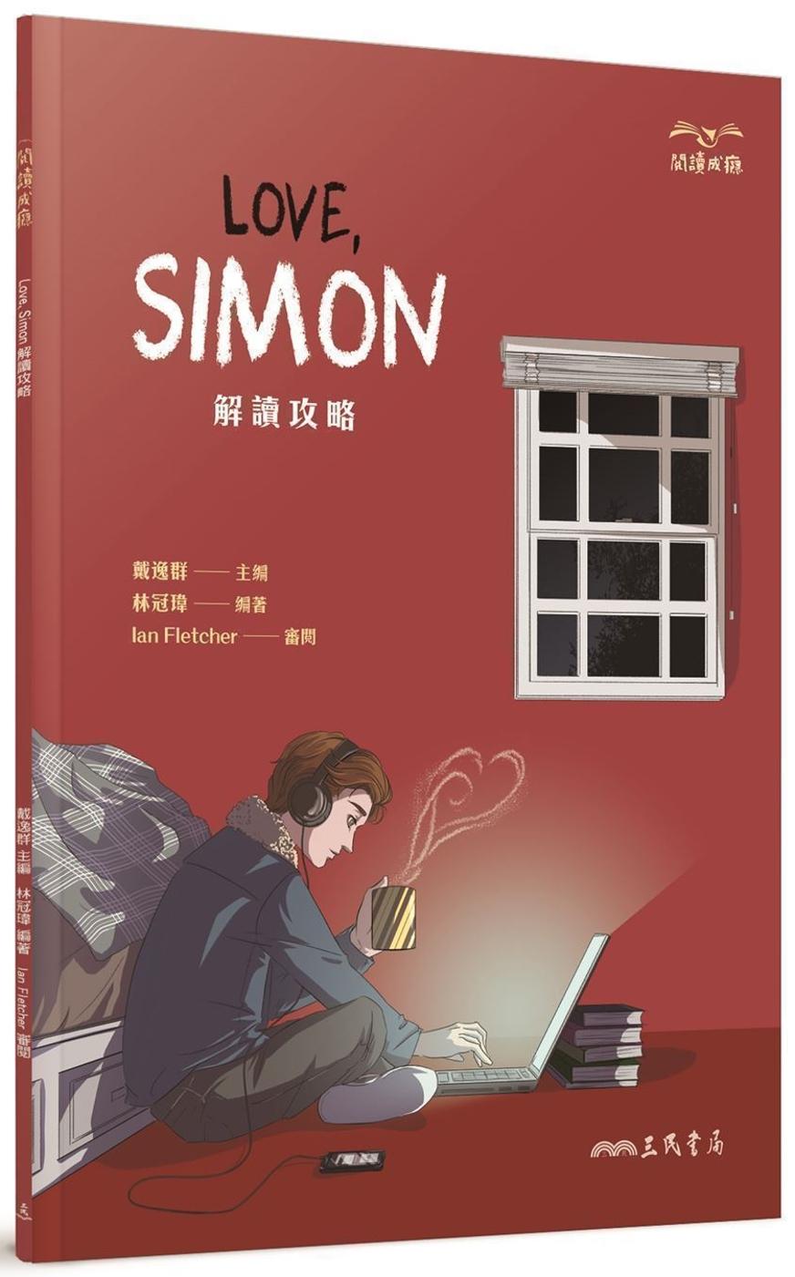 Love, Simon解讀攻略