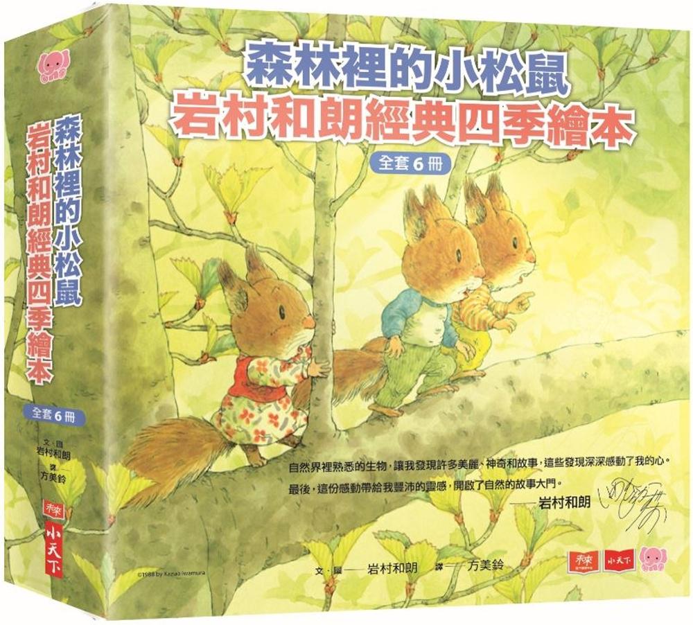 森林裡的小松鼠:岩村和朗經典四季繪本(全套六冊)