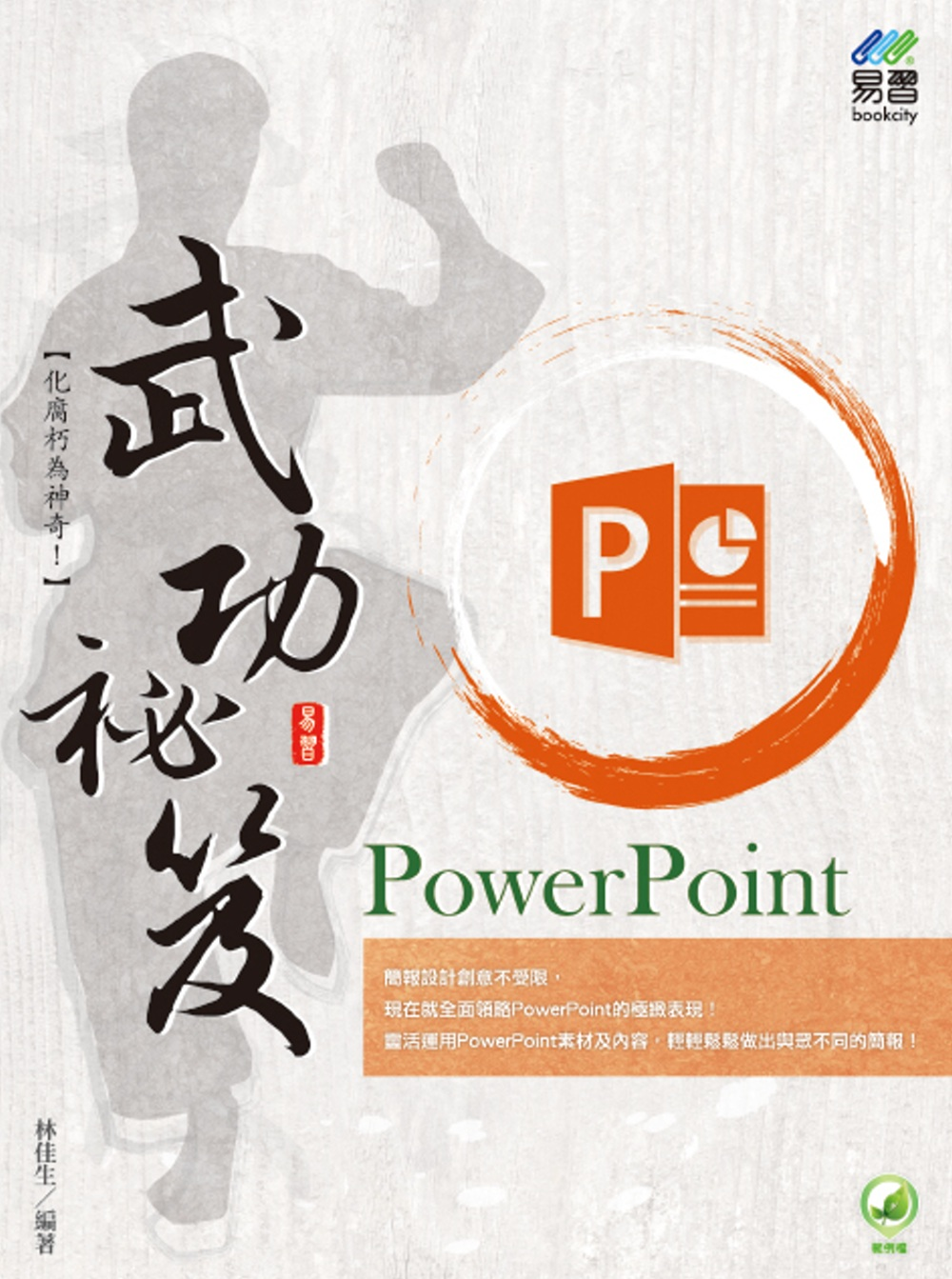 PowerPoint 武功祕笈