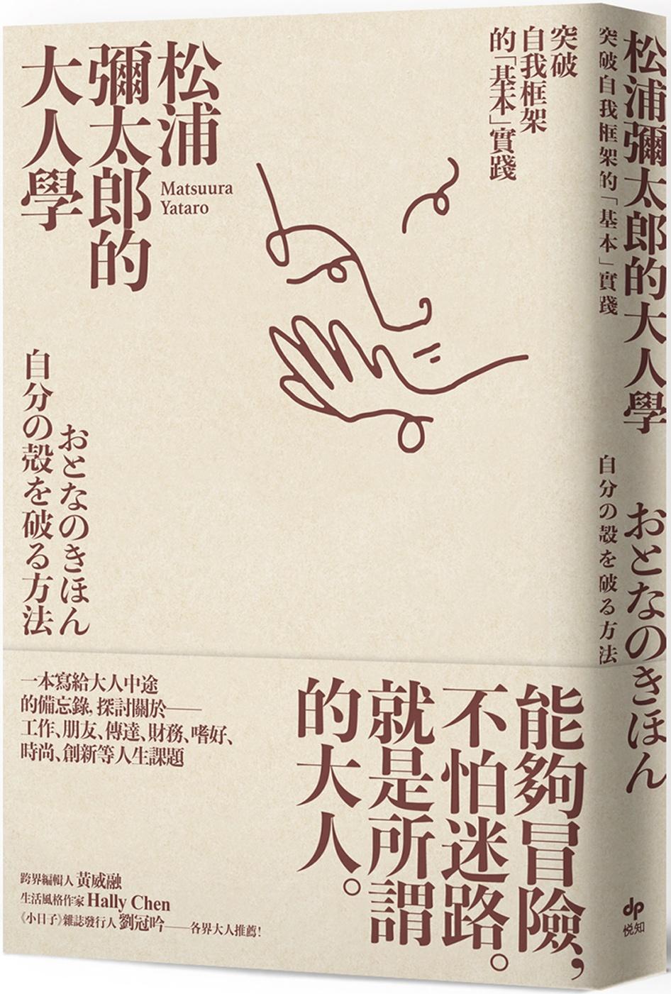 松浦彌太郎的大人學:突破自我框架的「基本」實踐