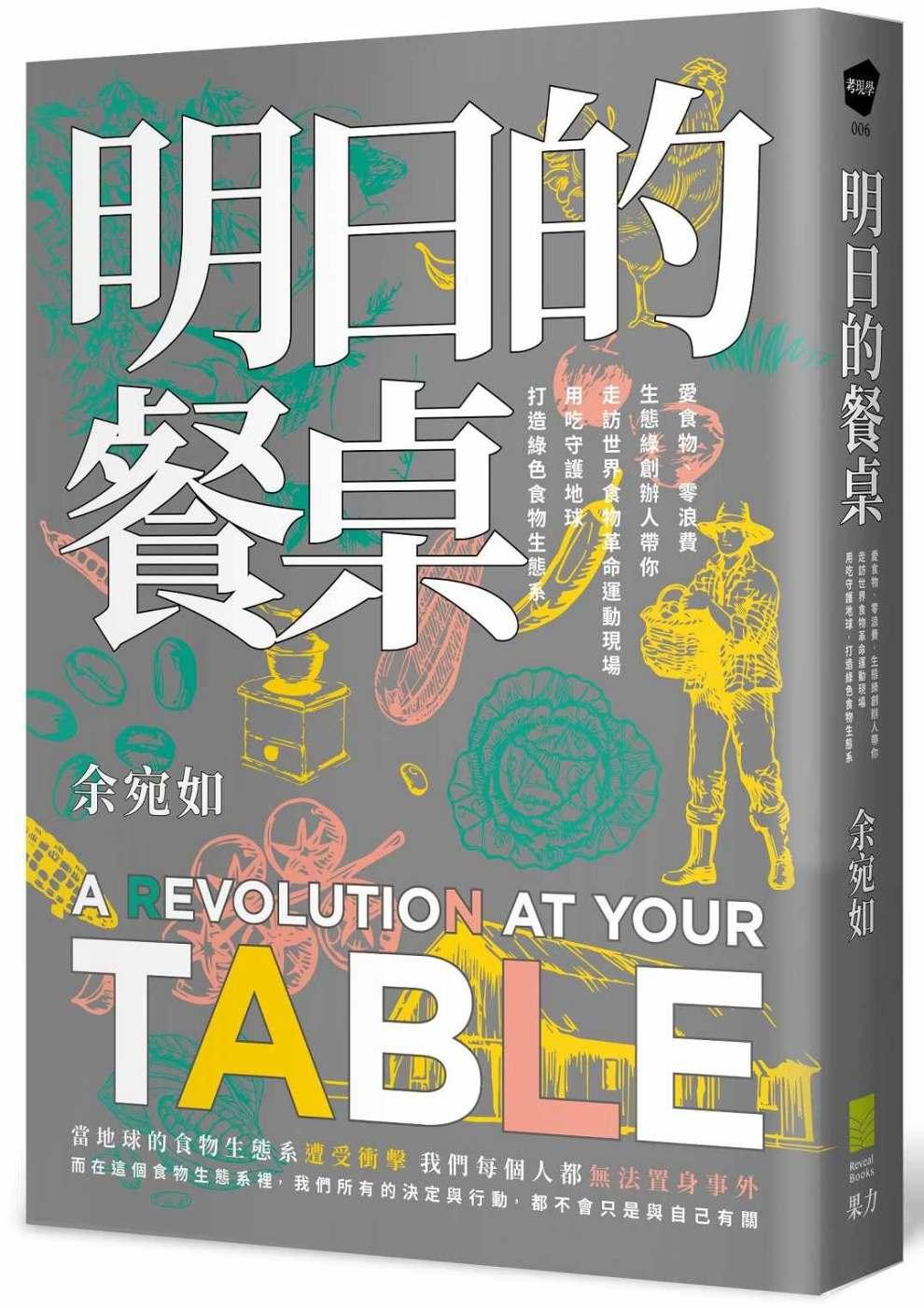 明日的餐桌:愛食物、零浪費,生態綠創辦人帶你走訪世界食物革命運動現場,用吃守護地球,打造綠色食物生態系【暢銷增修版】