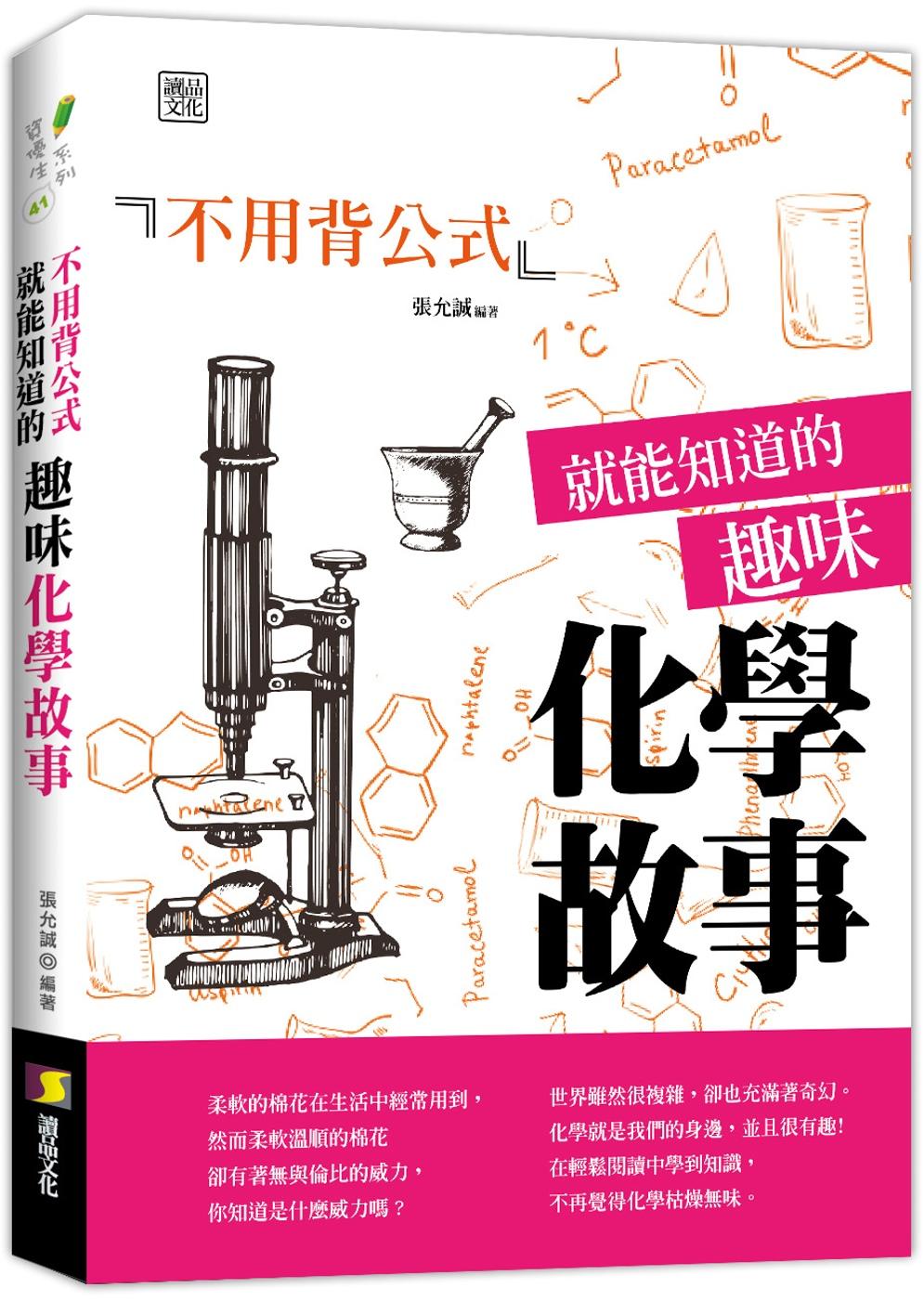 不用背公式就能知道的趣味化學故事