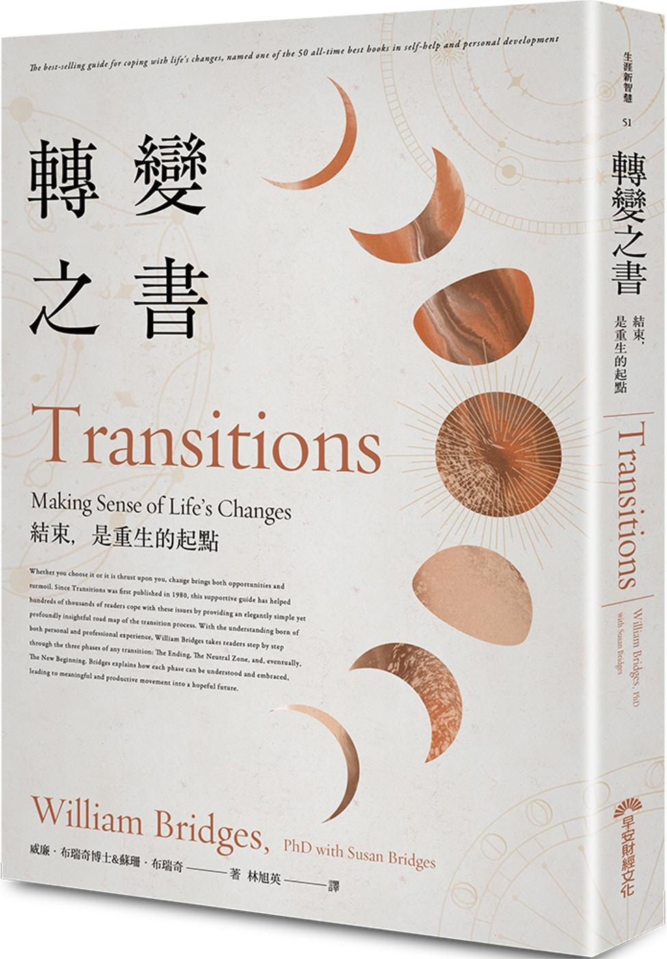 轉變之書(40周年增修版) 結束,是重生的起點