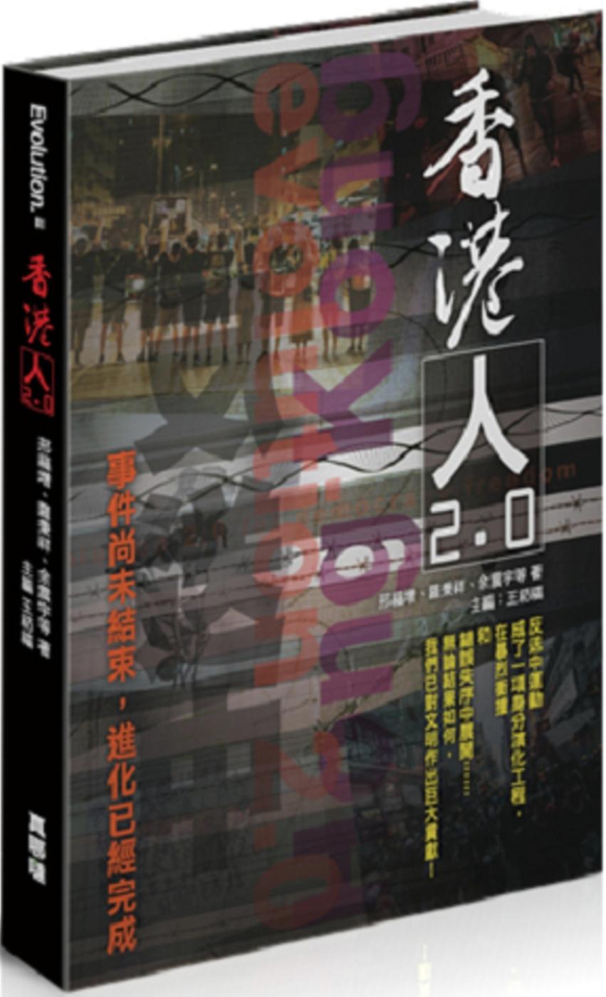 香港人2.0:事件尚未結束,進化已經完成