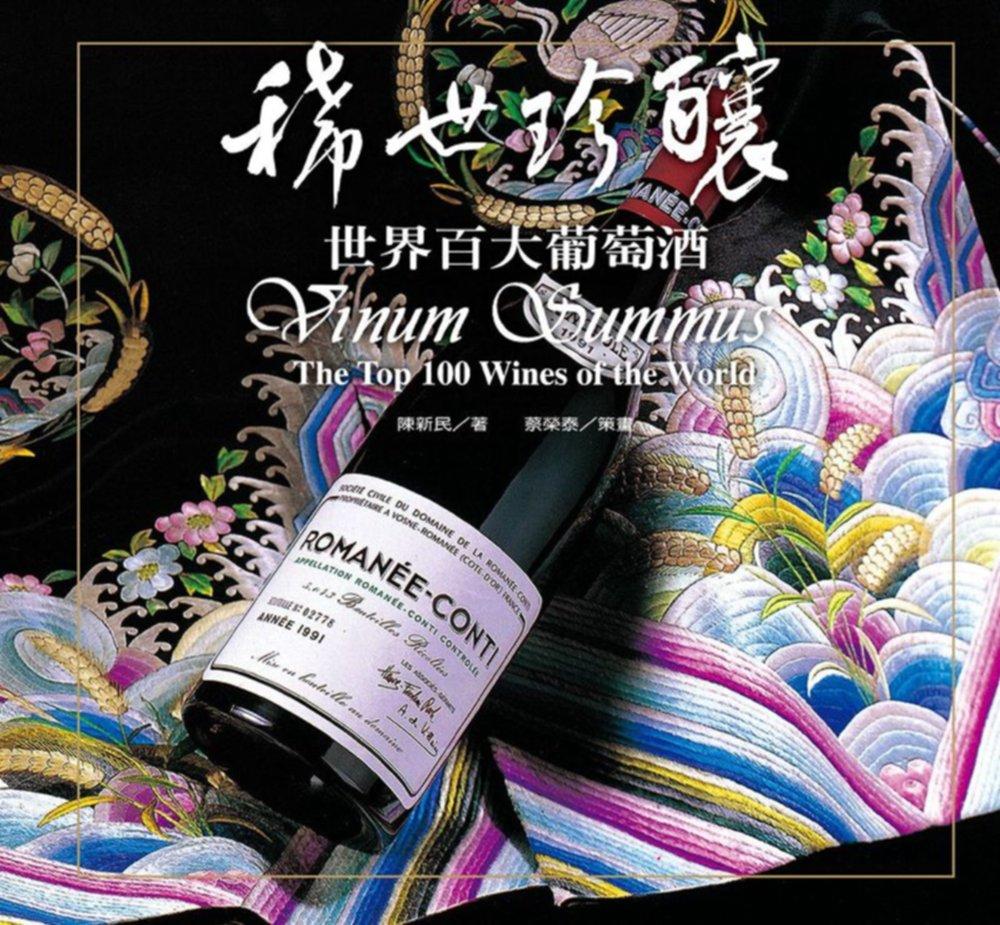 稀世珍釀(四版)世界百大葡萄酒