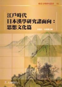 江戶時代日本漢學研究諸面向:思想文化篇