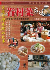眷村菜市場