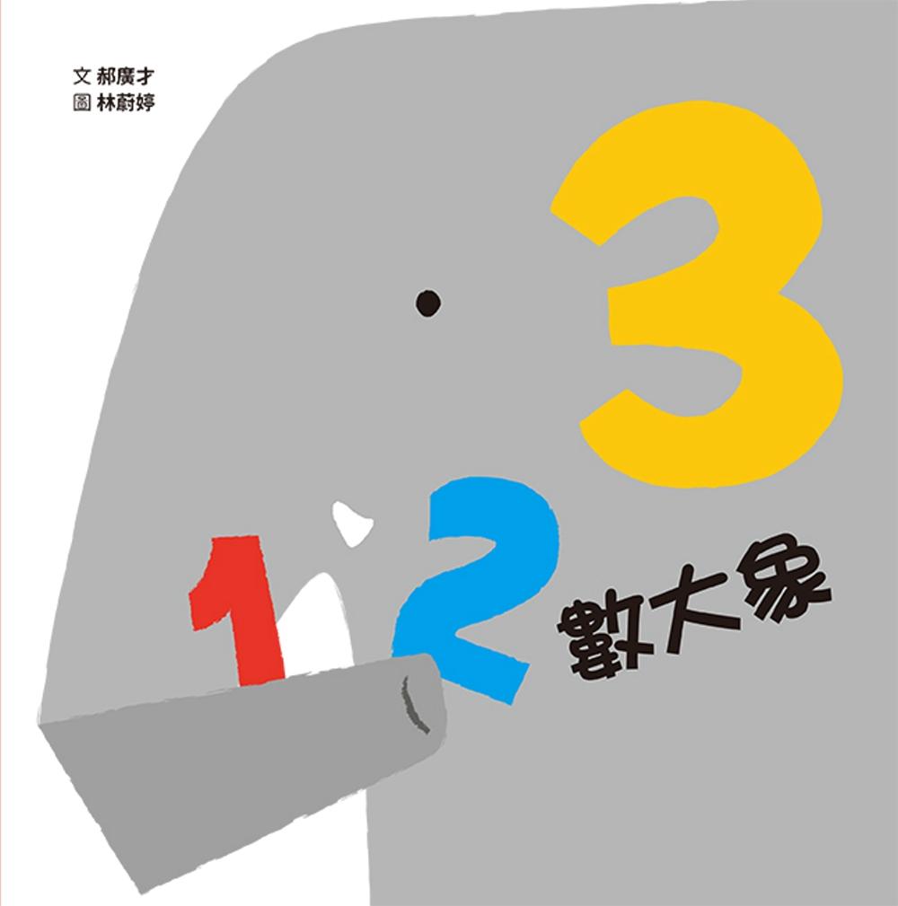 123數大象