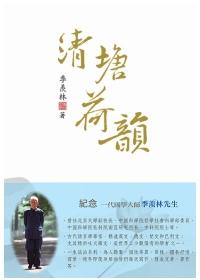 清塘荷韻(二版)