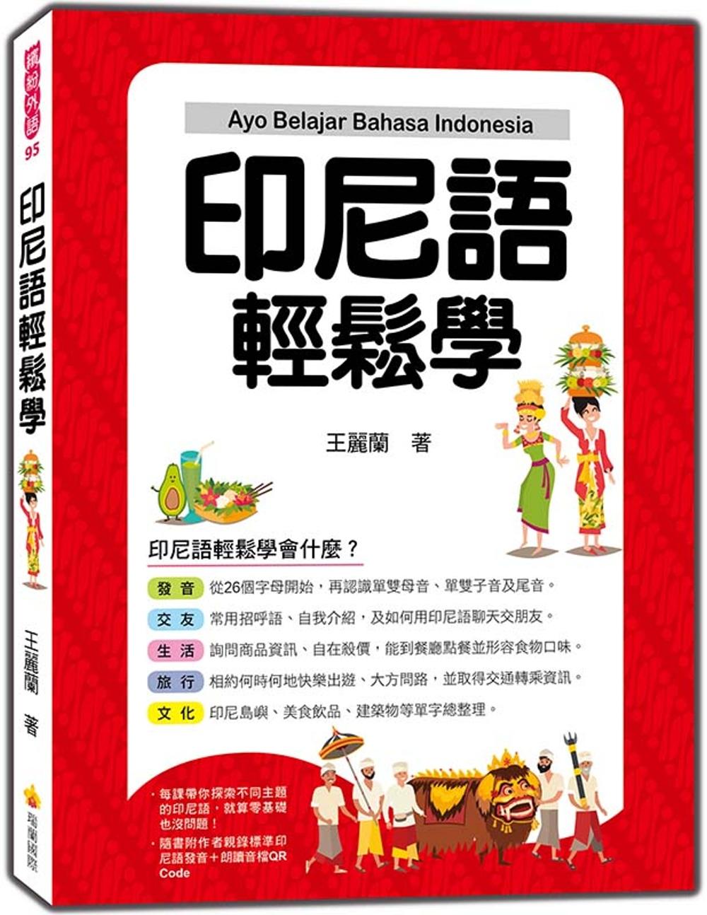 印尼語輕鬆學(隨書附作者親錄標準印尼語發音+朗讀音檔QR Code)