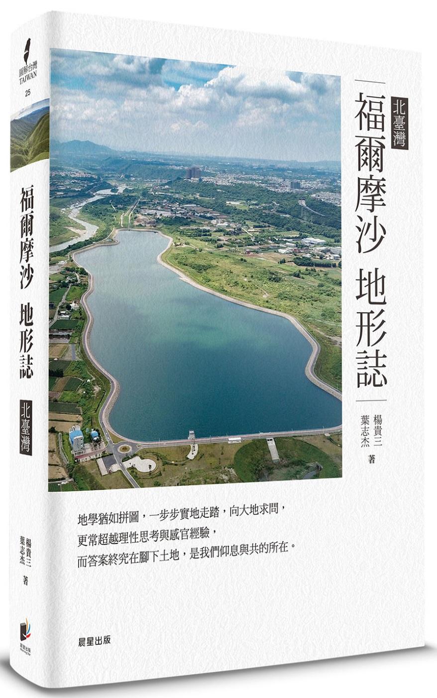福爾摩沙地形誌:北台灣