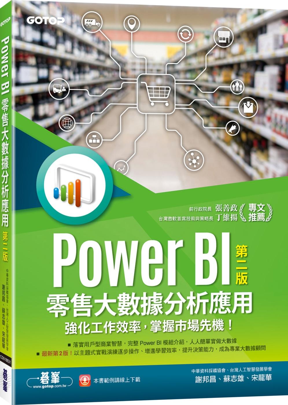 Power BI零售大數據分析應用:強化工作效率,掌握市場先機!(第二版)