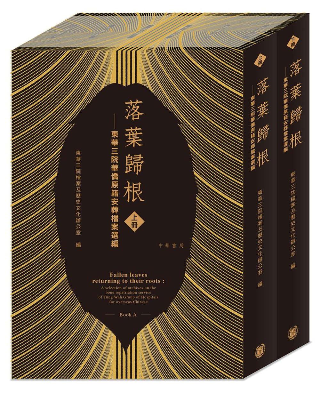落葉歸根:東華三院華僑原籍安葬檔案選編(兩冊)