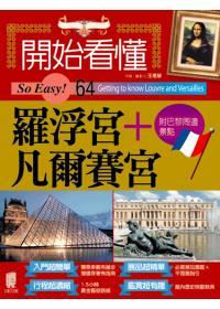 開始看懂羅浮宮+凡爾賽宮