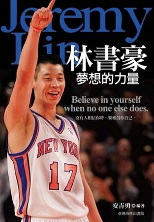 林書豪:夢想的力量