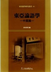 東亞論語學:中國篇