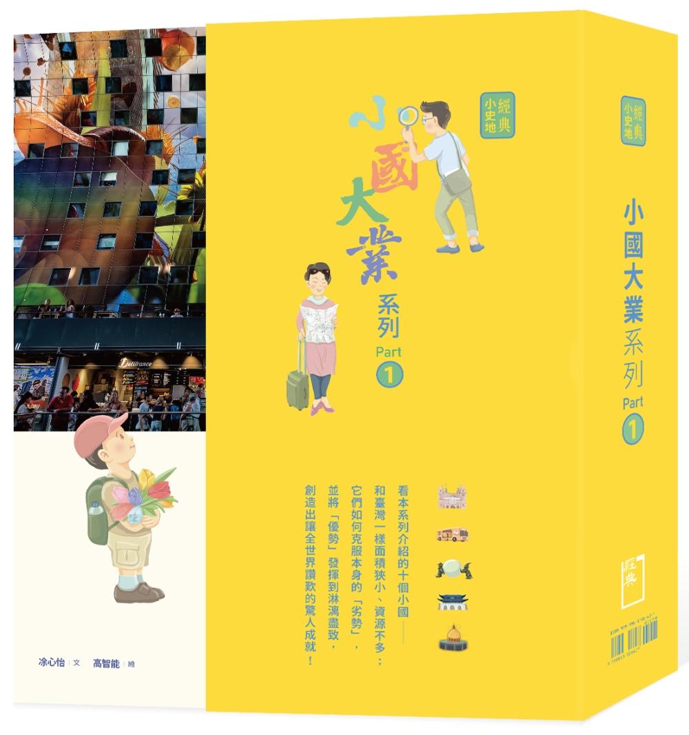 小國大業系列Part 1(套書)
