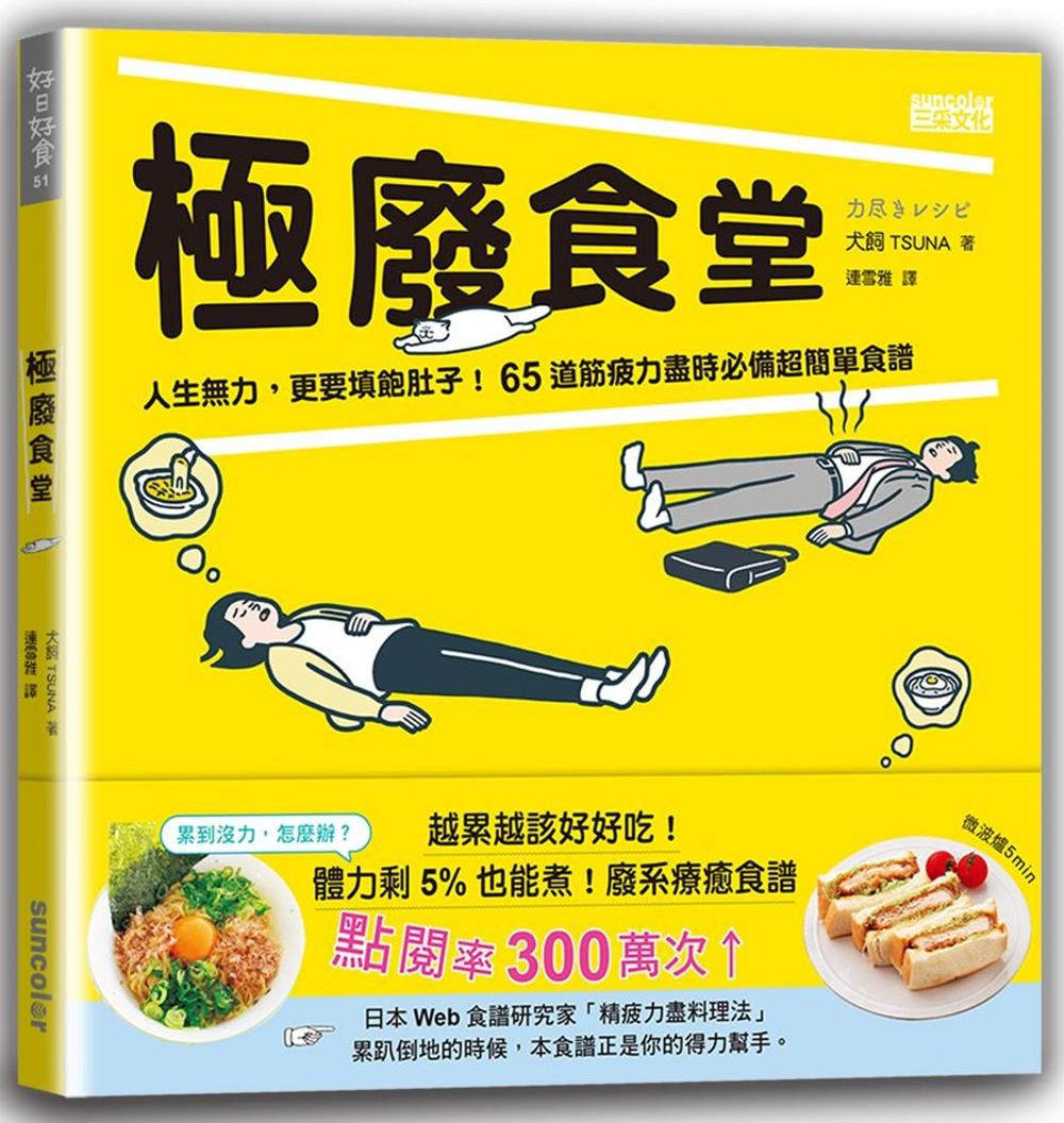 極廢食堂:人生無力,更要填飽肚子!65道筋疲力盡時必備超簡單食譜