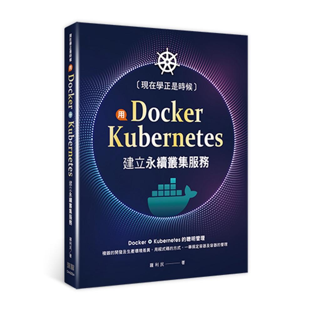 現在學正是時候:用Docker+Kubernetes建立永續叢集服務