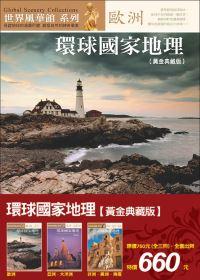 環球國家地理全集(全三冊)