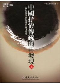 中國抒情傳統的再發現(一套2冊)