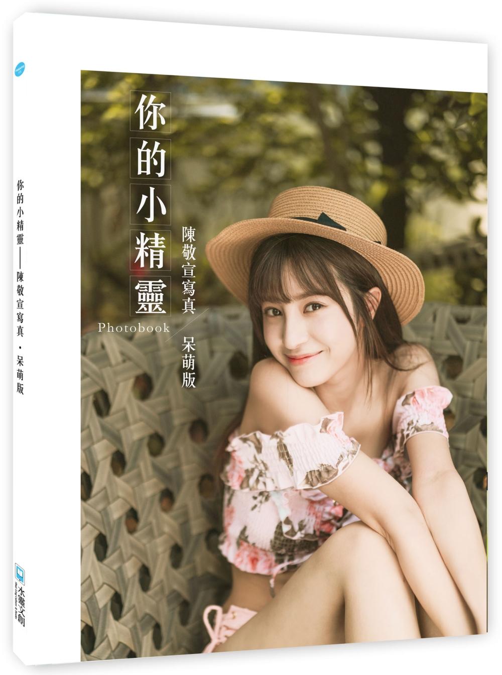 你的小精靈:陳敬宣寫真【呆萌版】photobook
