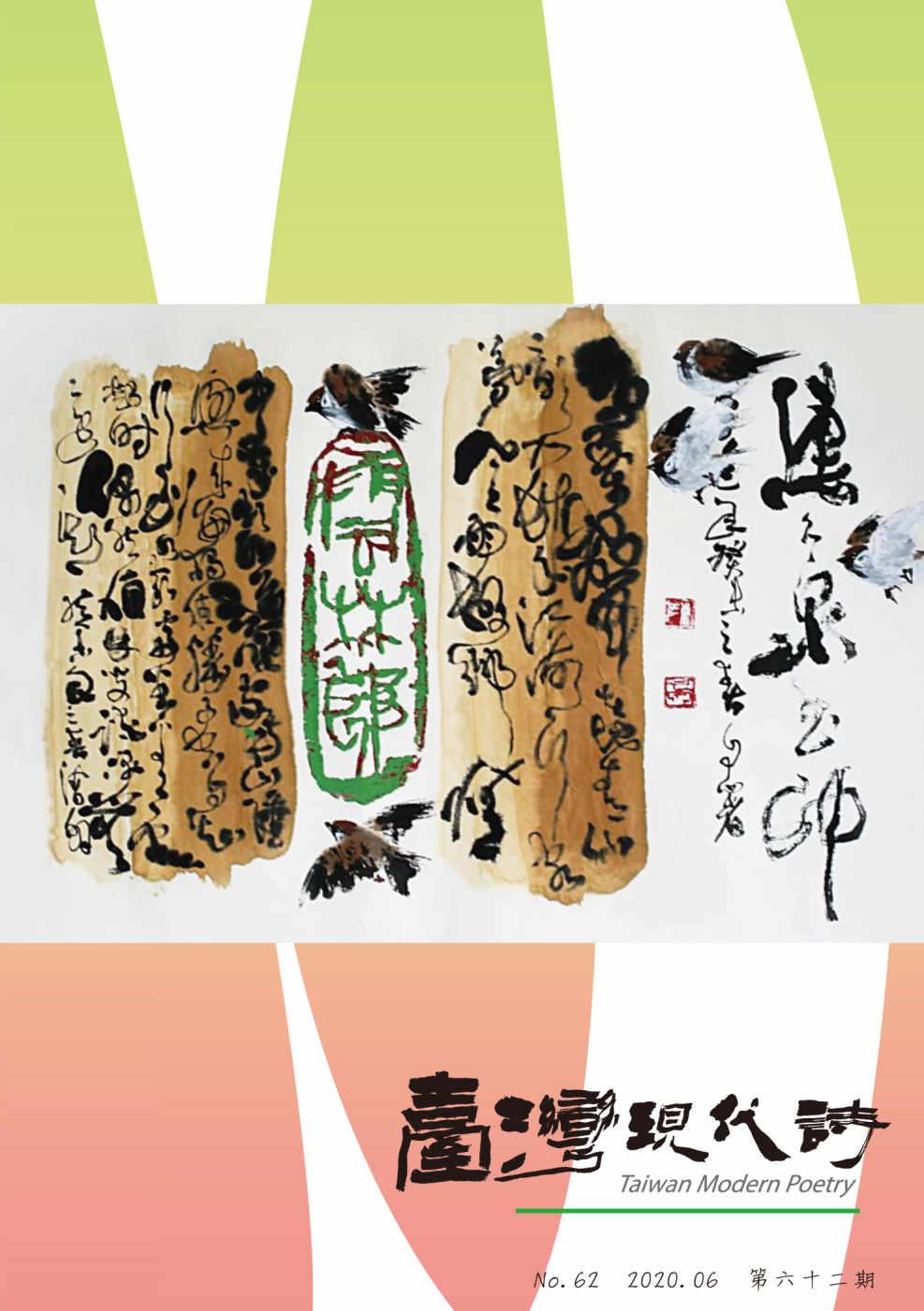 臺灣現代詩:第62期