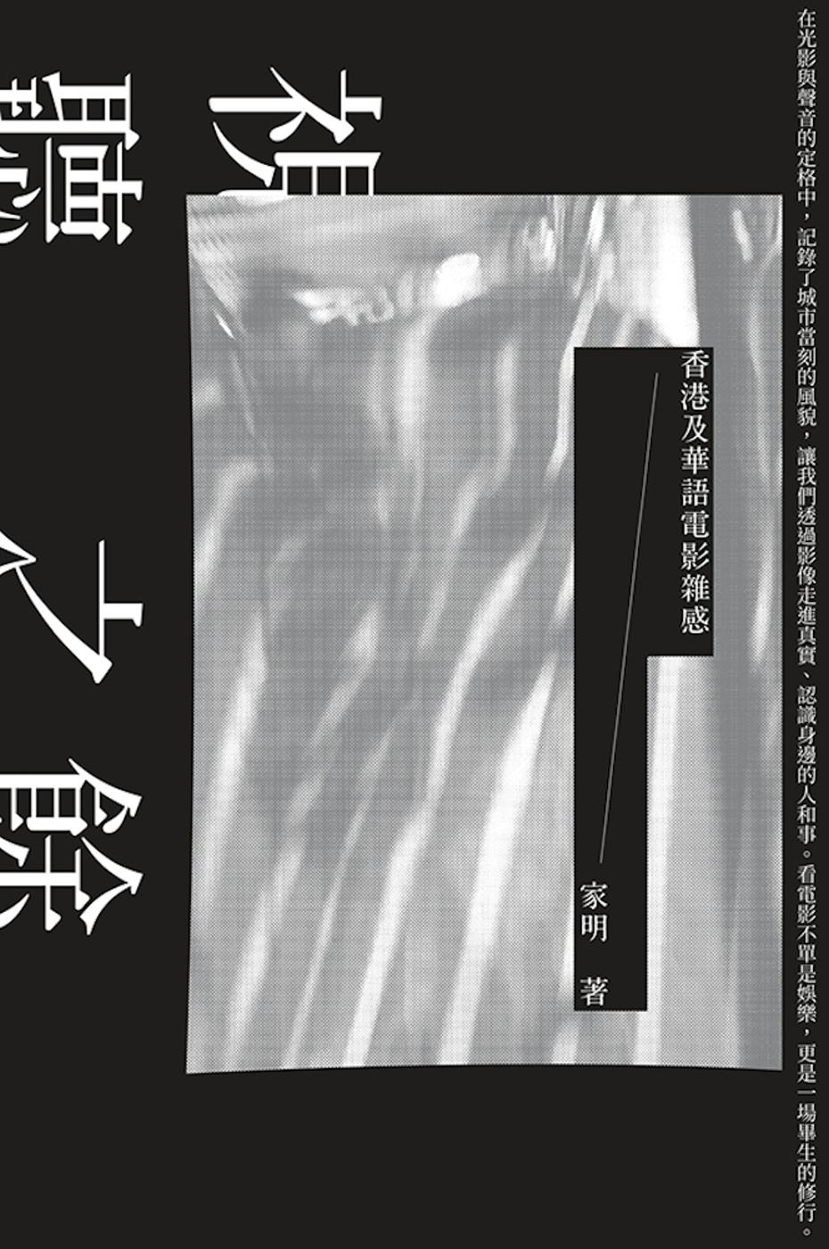 視聽之餘:香港及華語電影雜感