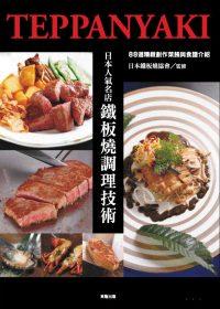 日本人氣名店:鐵板燒調理技術