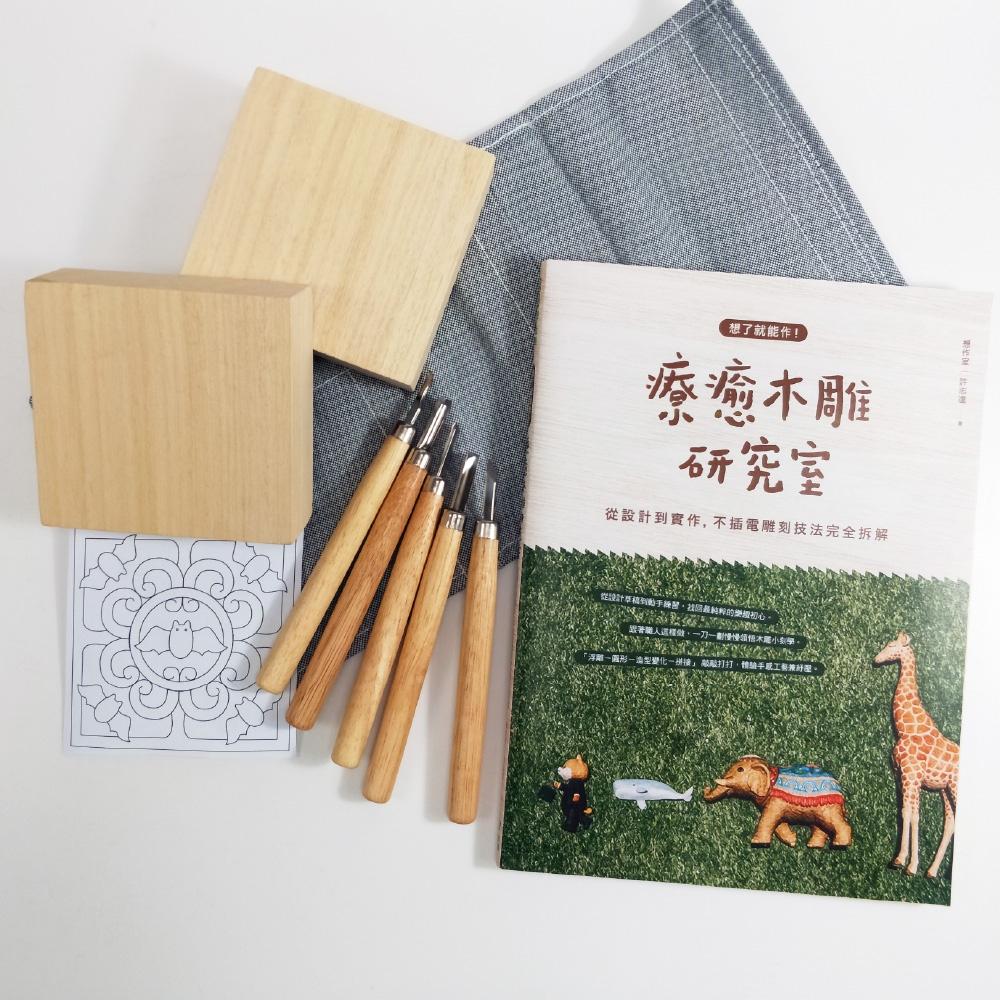 【刻出福氣超值套書組】★ 書+進口木頭兩塊+台灣製雕刻刀組+「刻出福氣」教學紙模★