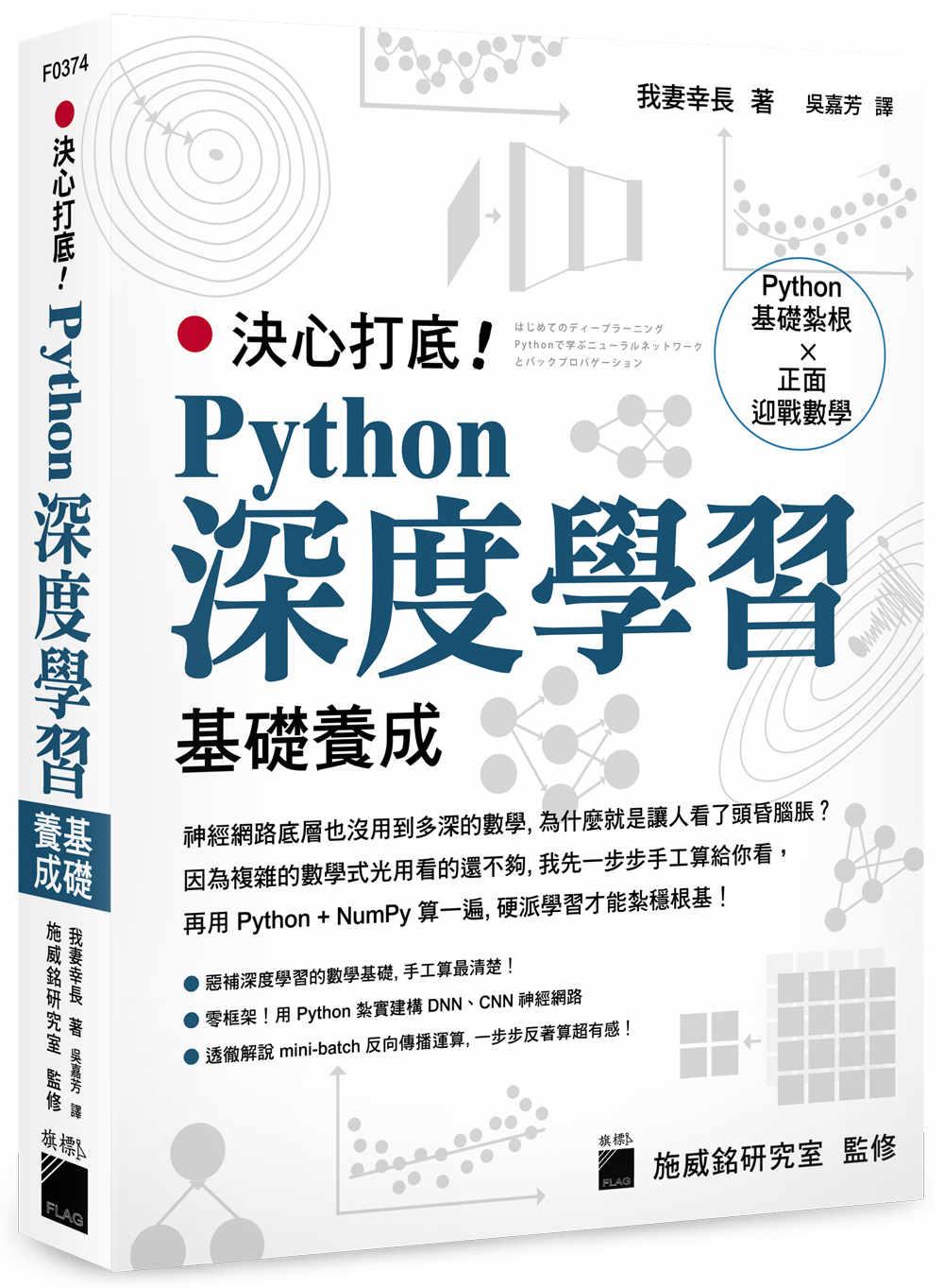 決心打底!Python 深度學習基礎養成