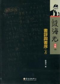 殷海光全集 15 書評與書序(上)