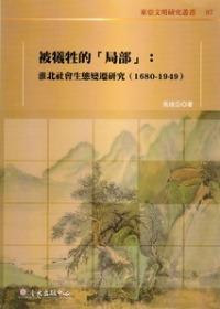 被犧牲的「局部」:淮北社會生態變遷研究(1680-1949)