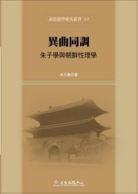 異曲同調:朱子學與朝鮮性理學
