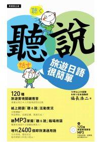 『聽』『說』旅遊日語很簡單 ~ 附120種旅遊實境應答MP3