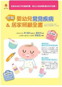 圖解 嬰幼兒常見疾病&居家照顧全書
