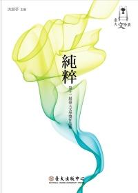 純粹:第十三屆臺大文學獎作品集