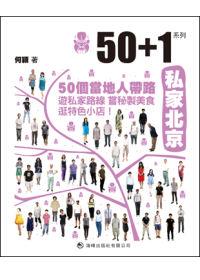 50+1:私家北京